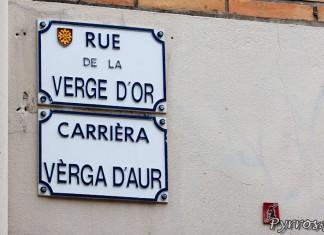 Rue de la Verge d'Or ou Carriera Verga d'Aur